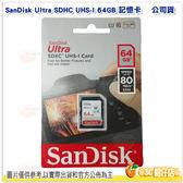 SanDisk Ultra SDXC UHS-I 64GB 64G 記憶卡 80MB/s 公司貨 適用相機