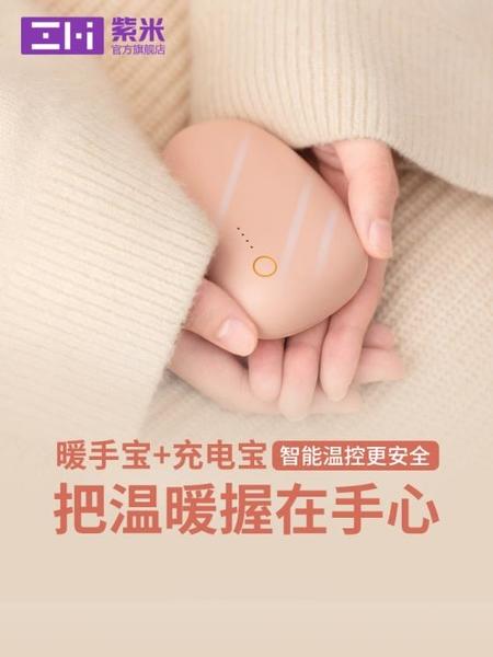 暖手寶充電寶二合一兩用迷你便攜式學生女自發熱5000毫安暖手寶小巧防爆 好樂匯