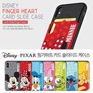 Disney 迪士尼 愛心手勢 防摔滑蓋卡夾 手機殼│iPhone 6 6S 7 8 Plus X XS MAX XR LG G6 G7│z8446