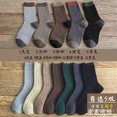 襪子男中筒兔羊毛襪男士秋冬季保暖加絨加厚黑色純棉吸汗防臭長襪 QQ13612『東京衣社』