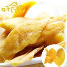 厚切金煌芒果水果乾(120g)-超濃郁芒...