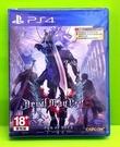 (中文版) PS4 惡魔獵人 5 Devil May Cry 5