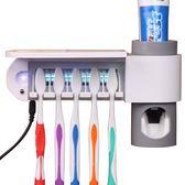 紫外線牙刷消毒盒擠牙膏器帶牙刷架創意套裝牙膏擠壓器