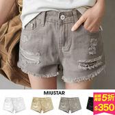 MIUSTAR 白扣刷破不收邊微抽鬚中磅斜紋短褲(共5色,S-XL)【ND0354EW】預購
