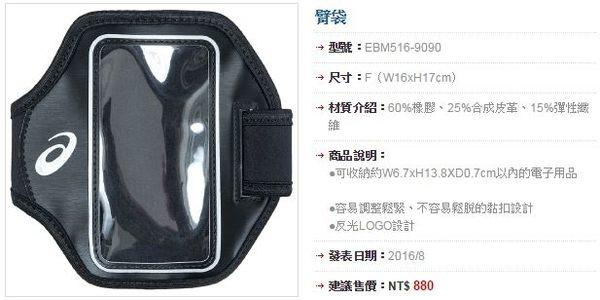 ASICS 亞瑟士 臂袋 EBM516-9090 [陽光樂活]