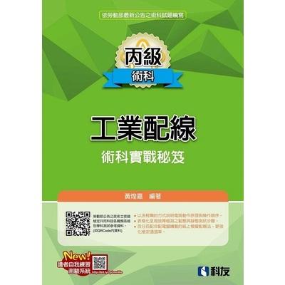 丙級工業配線術科實戰秘笈(2017最新版)