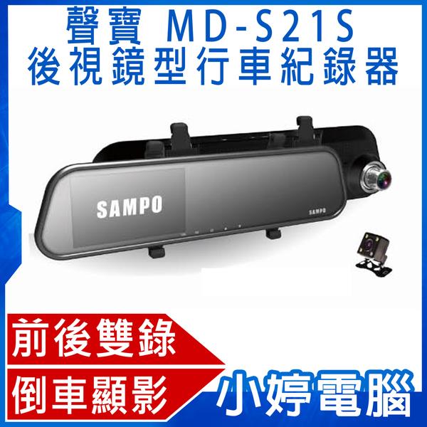 【免運+3期零利率】送8G卡 全新 聲寶 MD-S21S 前後雙錄 夜拍清晰 後視鏡型行車紀錄器 倒車顯影