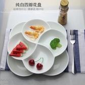 盤子純白色陶瓷盤子多格盤子分格餐盤四格餐具韓式盤沙拉飯盤拼盤    萌萌小寵