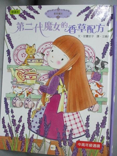 【書寶二手書T2/兒童文學_HEW】第二代魔女的香草配方_安晝安子