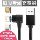 iPhone 安卓 三星 TYPE-C ...