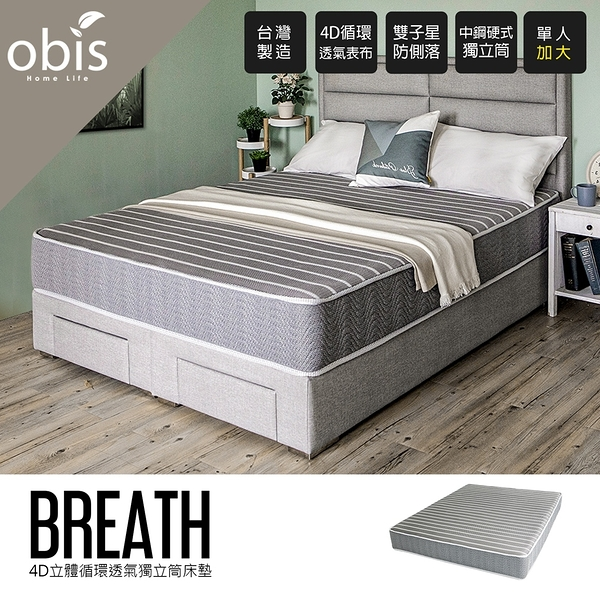 Breath 4D立體循環透氣獨立筒床墊[單人3.5×6.2尺]【obis】