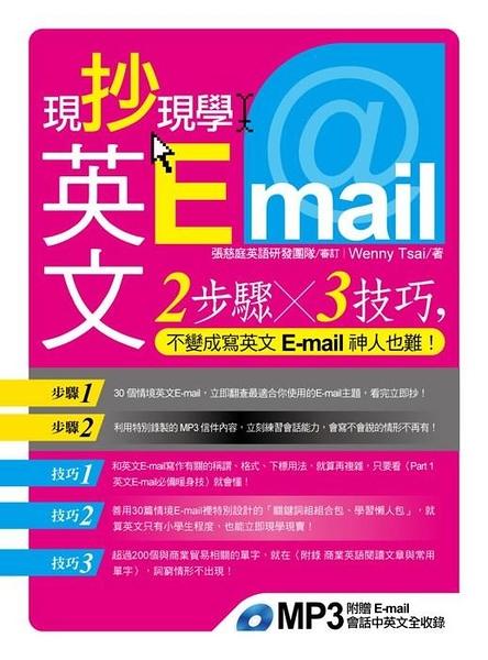 (二手書)現抄現學英文E-mail