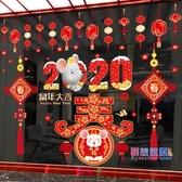 新年貼紙 2020元旦新年春節裝飾品鼠年墻貼畫店鋪櫥窗花玻璃門貼紙過年商場【交換禮物限定】JY