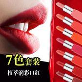 口紅正品七色迷你美妝保濕唇膏組合口紅化妝品一周套裝
