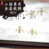 【小麥老師樂器館】二胡 金屬微調 (2入) A02 胡琴專用 二胡配件 一組二入 銀色微調 AR42【C72】