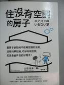 【書寶二手書T2/設計_KPW】住沒有空調的房子_山田浩幸