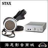 【海恩數位】日本 STAX SR-009S+SRM-T8000 靜電耳機驅動機推薦組合