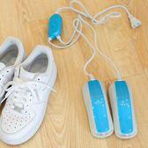 干鞋器 烘鞋器干鞋器成人兒童鞋子烘干器考除臭殺菌轟洪哄鞋器家用【端午節特惠8折下殺】