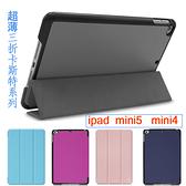 King*Shop--2019蘋果iPad mini5保護套 mini4平板電腦外殼 7.9寸超薄休眠皮套