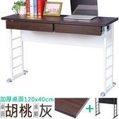 Homelike 查理120x40工作桌(加厚桌面-附二抽屜)桌面-胡桃/桌腳-炫灰
