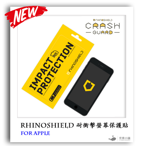 犀牛盾保護貼 iPhone 8 7 6s 6 Plus iPhone SE i5s 耐衝擊螢幕保護貼 (正面) RhinoShield