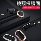 【Love Shop】Iphone7金屬鏡頭保護圈 蘋果8鏡頭保護圈 手機套plus金屬邊框環配件男女通用IPHONEX