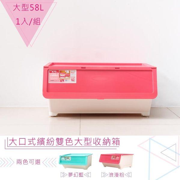 【dayneeds】【免運費】大口式繽紛雙色[1入] 浪漫粉 大型收納箱/衣物收納箱/置物箱/整理箱