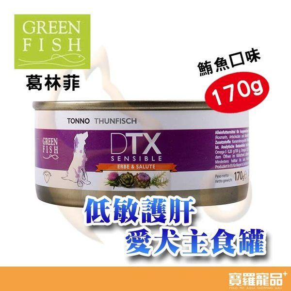 葛林菲-低敏護肝愛犬主食罐 (鮪魚)170g【寶羅寵品】