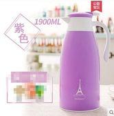 【淡紫-1900ml】daydays家用保溫壺保溫水壺玻璃膽
