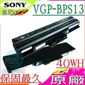 SONY電池(原廠)-BPS13A/B,VGNNS70B,VGNNS71B,VGNNW35E,VGNNW70JB,VGNSR72B,VGNSR93YS