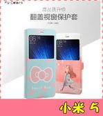 【萌萌噠】Xiaomi 小米手機 5 卡通彩繪保護套 超薄側翻皮套 開窗 支架 插卡 磁扣 手機套 手機殼