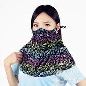 防曬口罩護頸遮陽女夏防紫外線薄透氣護臉防塵SMY6146【極致男人】