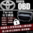 ♢Just-Play 捷仕特♢ TOYOTA 忠誠衛士落鎖器自動上鎖 豐田OBD2免接線 速控器