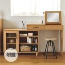 收納櫃 化妝台 化妝桌 書桌【P0020】Hardy 伸縮多功能實木化妝桌 收納專科ac