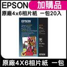EPSON 4X6 原廠相片紙 單包(一包20張)