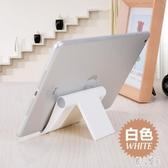 手機懶人支架ipad平板電腦支架迷你床頭便攜折疊桌面通用簡約創意 DJ3999『麗人雅苑』
