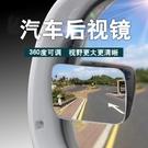 汽車后視鏡小圓鏡360度高清可調廣角小車反光盲區輔助倒 洛小仙女鞋YJT