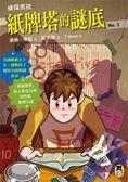 (二手書)偵探男孩(3):紙牌塔的謎底