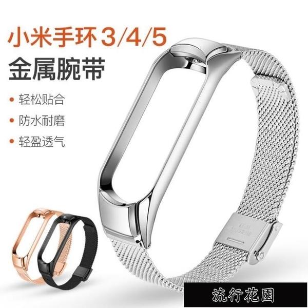 手環小米手環4/5腕帶 小米手環3nfc版金屬錶帶米蘭不銹鋼實心替換腕帶 【全館免運】