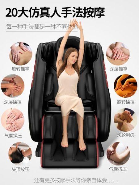 按摩椅 航科家用按摩椅全身全自動多功能老人按摩器太空豪華艙推拿電動椅全館全省免運 SP