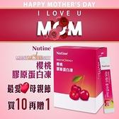 ◤母親節特惠買10贈1◢韓國原裝進口 Nutine櫻桃膠原蛋白凍【韓國第一品牌】