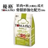 TOMA-PRO優格成犬-羊肉+米(大顆粒)骨關節強化配方 30lb/13.6kg