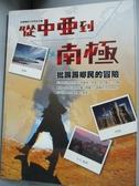 【書寶二手書T7/旅遊_QGN】從中亞到南極-批踢踢鄉民的冒險_羅的好
