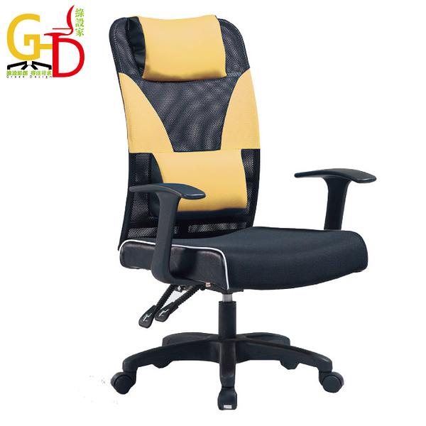 【GD綠設家】米德 時尚黃網布多功能高背辦公椅