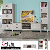 電視櫃《Yostyle》柔娜客廳系列三件組 書櫃 電視櫃 玄關櫃 置物櫃 收納櫃