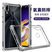 華碩 Zenfone ZB501KL L1 ZA550KL 手機殼 空壓殼 冰晶盾 氣囊防摔 保護套 全包 四角加厚