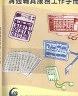 二手書R2YB2015年12月修訂一版《溝通輔具服務工作手冊》衛生福利部社會及家