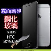 E68精品館 磨砂霧面 HTC ONE M7/M8/M9 鋼化玻璃 鋼膜 手機螢幕保護貼 貼膜 保貼 801E
