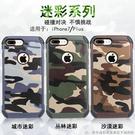 88柑仔店--創意迷彩iPhone7手機殼蘋果7Plus矽膠防摔套7P軟殼 保護套 外殼