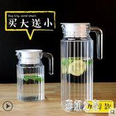 玻璃冷水壺涼 水壺瓶大容量泡茶壺防爆家用耐熱高溫涼白開水杯 BT12299【彩虹之家】